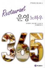 Restaurant 운영 노하우(외식서비스 가이드 시리즈 4)