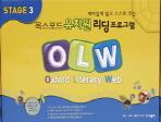 OLW STAGE. 3(OXFORD LITERACY WEB)(옥스포드 유치원 리딩 프로그램)
