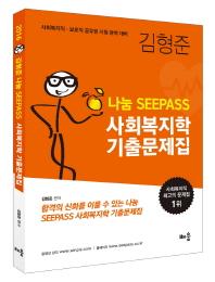 사회복지학 기출문제집(2016)(김형준 나눔 SeePass)