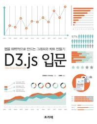 D3.js 입문
