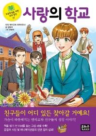 사랑의 학교(초등학생을 위한 세계 명작 37)