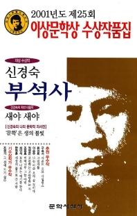 부석사(제25회이상문학상수상작품집 2001년도) ///CC3