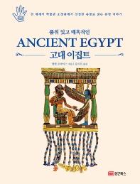 품위 있고 매혹적인 고대 이집트(손바닥 박물관 3)