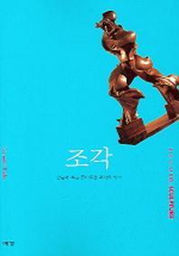 조각(즐거운 지식여행 10)