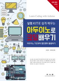 아두이노로 코딩배우기(실험 KIT로 쉽게 배우는)(공돌이월드 시리즈 1)
