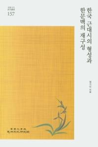 한국 근대시의 형성과 한문맥의 재구성(민족문화연구총서 157)