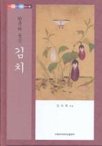 한국의 음식 김치