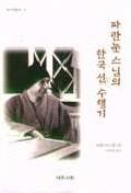 파란눈 스님의 한국 선 수행기