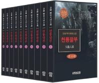 천룡팔부 세트(특별한정판)