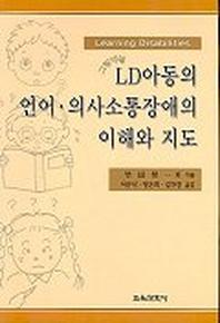 LD아동의 언어.의사소통장애의 이해와 지도