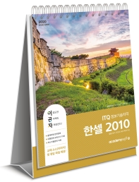 ITQ 한셀 2010(2020)(이공자)(스프링)