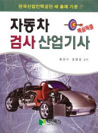 자동차 검사 산업기사