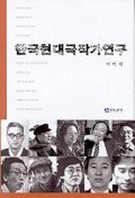 한국현대극작가연구