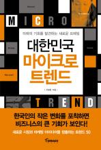 대한민국 마이크로 트렌드