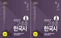 고종훈 한국사 개념편(전근대+근현대편) 세트(2017)(전2권) #