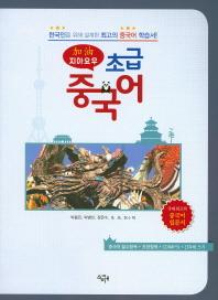 초급 중국어(지아 요우)(CD1장포함)