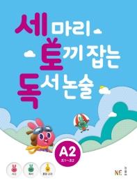 [도서]세마리토끼잡는독서논술A2