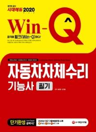 자동차차체수리기능사 필기 단기완성(2020)(Win-Q)