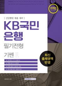 KB국민은행 필기전형(2018)(기쎈)