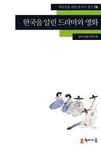 한국을 알린 드라마와 영화(외국인을 위한 한국어 읽기 78)