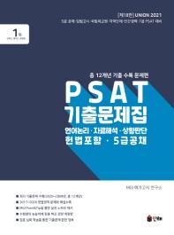PSAT 기출문제집(2021)(Union)(18판)