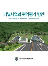터널사업의 편익평가 방안