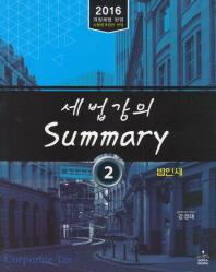 세법강의 Summary. 2: 법인세(2016)