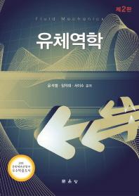 유체역학(2판)(양장본 HardCover)