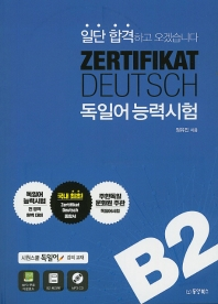 ZERTIFIKAT DEUTSCH 독일어능력시험 B2(일단 합격하고 오겠습니다)(CD1장포함)
