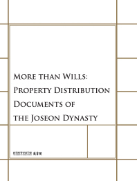 More Than Wills: Property Distribution Documents of the Joseon Dynasty(양장본 HardCover)