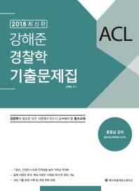 강해준 경찰학 기출문제집(2018)