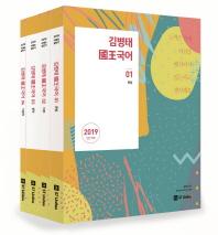 김병태 국왕국어 세트(2019)