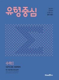 고등 수학1(2021)(유형중심)