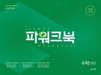 고등 수학(하)(2020)(파워크북)