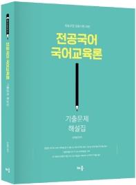 전공국어 국어교육론 기출문제 해설집(2020)