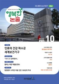행복한 논술(초등학생 중급)(제119호)10월