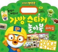 뽀로로 가방 스티커 놀이북: 우리집(스티커북)