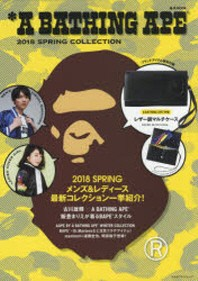 A BATHING APE 2018 SPRING COLLECTION