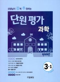 초등 과학 3-1 단원평가(2018)(선생님이 강력 추천하는)