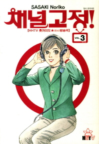 채널고정. 3