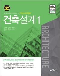 건축설계. 1(건축사자격시험대비 2)