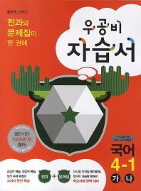 국어 4-1 자습서(2014)