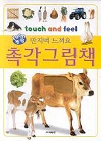 농장 촉각그림책(만지며느껴요)