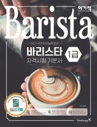 바리스타 1급 자격시험 기본서(이기적)