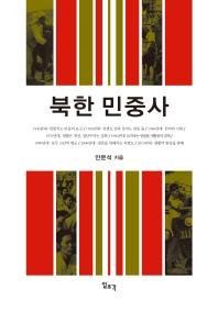 북한 민중사(양장본 HardCover)