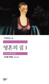 영혼의 집 1(세계문학전집 78)