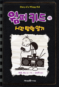 윔피키드. 10: 시간 탐험 일기(양장본 HardCover)