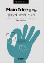 출애굽기 레위기 민수기(MAIN IDEA로 푸는)(메인 아이디어 시리즈 14)(양장본 HardCover)