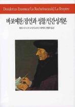 바보예찬 잠언과 성찰 인간성격론(2판)(월드북 18)(양장본 HardCover)