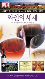 와인의 세계(세계인과 함께 읽는 비주얼 교양 백과)(양장본 HardCover)